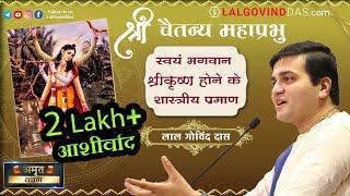 श्री चैतन्य महाप्रभु, स्वयं भगवान श्री कृष्ण होने के शास्त्रीय  प्रमाण l Amrit Vachan | LalGovindDas