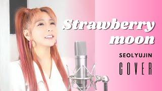 아이유(IU) - Strawberry moon COVER by SeolYujin |  Lyrics