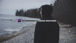 Нетипичные ПРАВИЛА МОНТАЖА видео | Как монтировать видео в Adobe Premiere Pro СС 2019