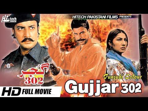 GUJJAR 302  - SHAN, SAIMA & BABAR ALI (FULL MOVIE) - OFFICIAL PAKISTANI MOVIE thumbnail