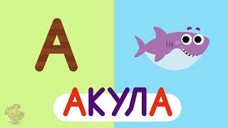 Алфавит для детей полный от А до Я - Весёлое обучение | Умный Тоша ТВ