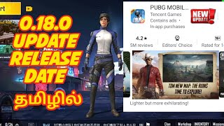 Official release date of Pubg lite new update 0.18.2 explained in tamil