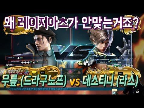 2018/01/10 Tekken 7 FR Rank Match! Knee (Dragunov) vs Destiny (Lars)
