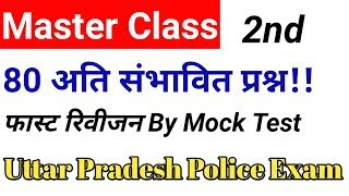 Master class 2- UP Police exam