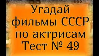 Тест 49. Угадай фильмы СССР по актрисам