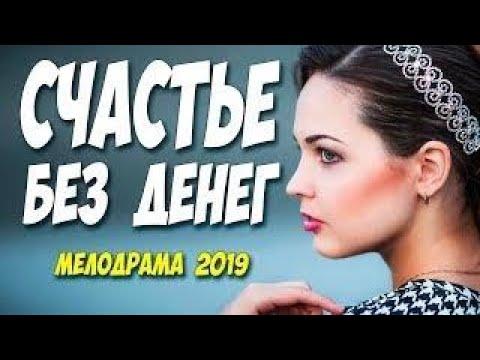 НОВЫЙ ФИЛЬМ 2020 {{ СЧАСТЬЕ БЕЗ ДЕНЕГ }} Русские мелодрамы 2020 новинки HD 1080P