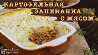 Картофельная запеканка с фаршем в духовке - рецепт пошаговый от menu5min