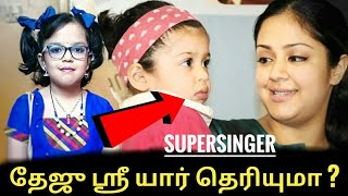 Do you know super singer Teju sri