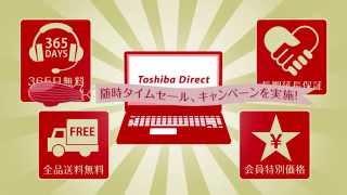 【公式】東芝PC直販サイト|東芝ダイレクト(Toshiba Direct) thumbnail