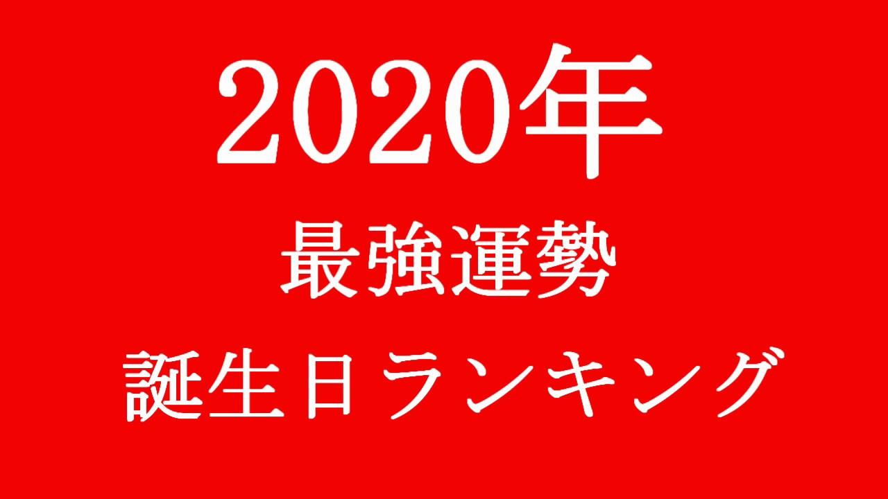 日 2020 運勢 誕生 年