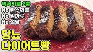 실패없는 초간단 다이어트 사과당근호두빵 | 믹서기 2분…