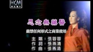 張蓉蓉-思念無藥醫(官方KTV版)
