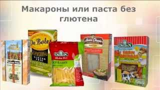 Безглютеновые продукты. Безглютеновая паста