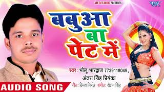 बबुआ बा पेट में - Babua Ba Pet Me - Bholu Bhardwaj - Bhojpuri Hit Song