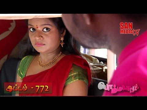 Tamil serial bommalattam episode 1 - Jesus 1999 film completo