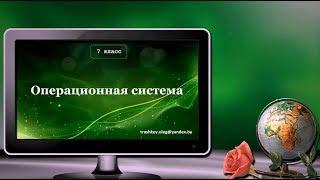 УРОК 22.  Операционная система (7 класс)