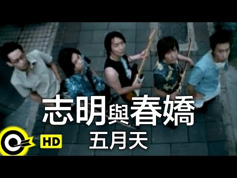 五月天 Mayday【志明與春嬌 Peter&Mary】Official Music Video