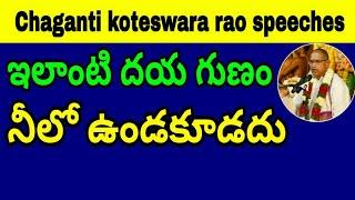 ఇలాంటి దయ గుణం నీలో ఉండకూడదు Sri Chaganti koteswara Rao pravachanam latest 2018