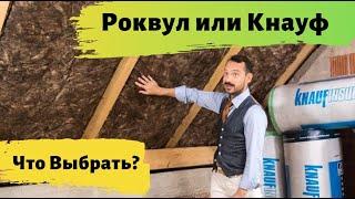Роквул или Кнауф как  и чем утеплить крышу мансарды видео! Как утеплить крышу дома самому