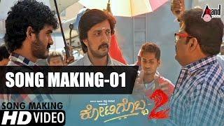 Kotigobba 2 | Kannada Song Making Video 01| Kiccha Sudeep, Nithya Menen | K.S. Ravikumar