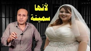 العروسة كانت سمينة جداً ، وبعد الدخلة الزوج فاجأ الجميع بـــــ  ... !!!!