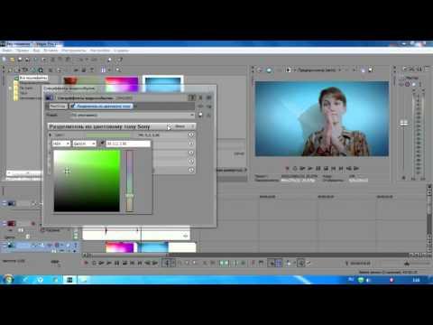 Как убрать задний фон с помощью хромакея в SONY Vegas PRO 13