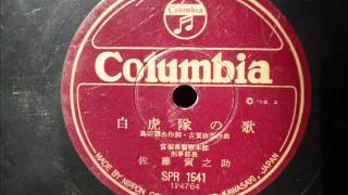From my 78rpm record collection. 「白虎隊の歌」 作詞:島田磐也 作曲...