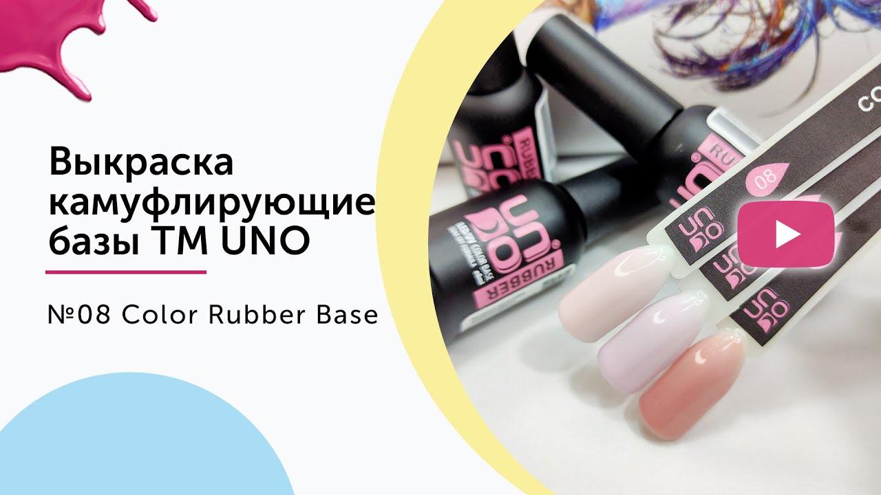 Камуфлирующая база Uno Color Rubber Base №8 (выкраска)