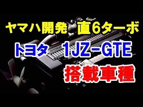 ヤマハが開発したトヨタの「1JZ GTE」エンジン搭載車種!マークⅡ3兄弟やスープラなどが搭載した直6ターボ!