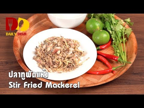 Stir Fried Mackerel | Thai Food | ปลาทูผัดแห้ง - วันที่ 12 Apr 2018