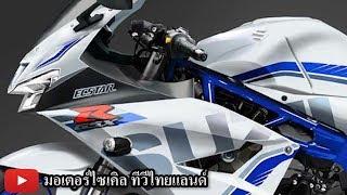 GSX-R400 พลิกชน YZF-R3 Ninja 400 / Haojue DR300 ไม่ใช่ GSX-S300 เครื่อง 2 วาล์ว ม้าแค่ 28 ตัว