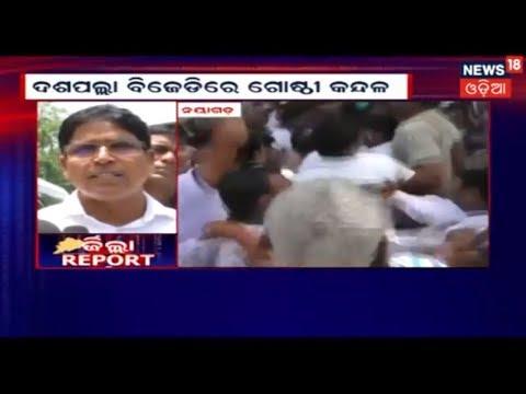 Mahanadi ସୁରକ୍ଷା ଅଭିଯାନ ବେଳେ ହାତାହାତି | News18 Odia