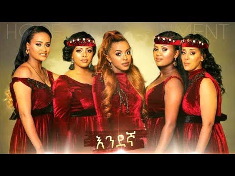 Endegna - Leman Biye - New Ethiopian Music 2018 (Official Video)
