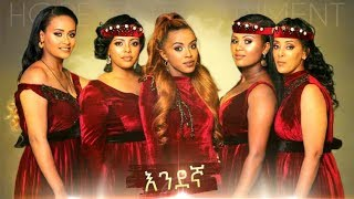 New Ethiopian Music Endgna 2018