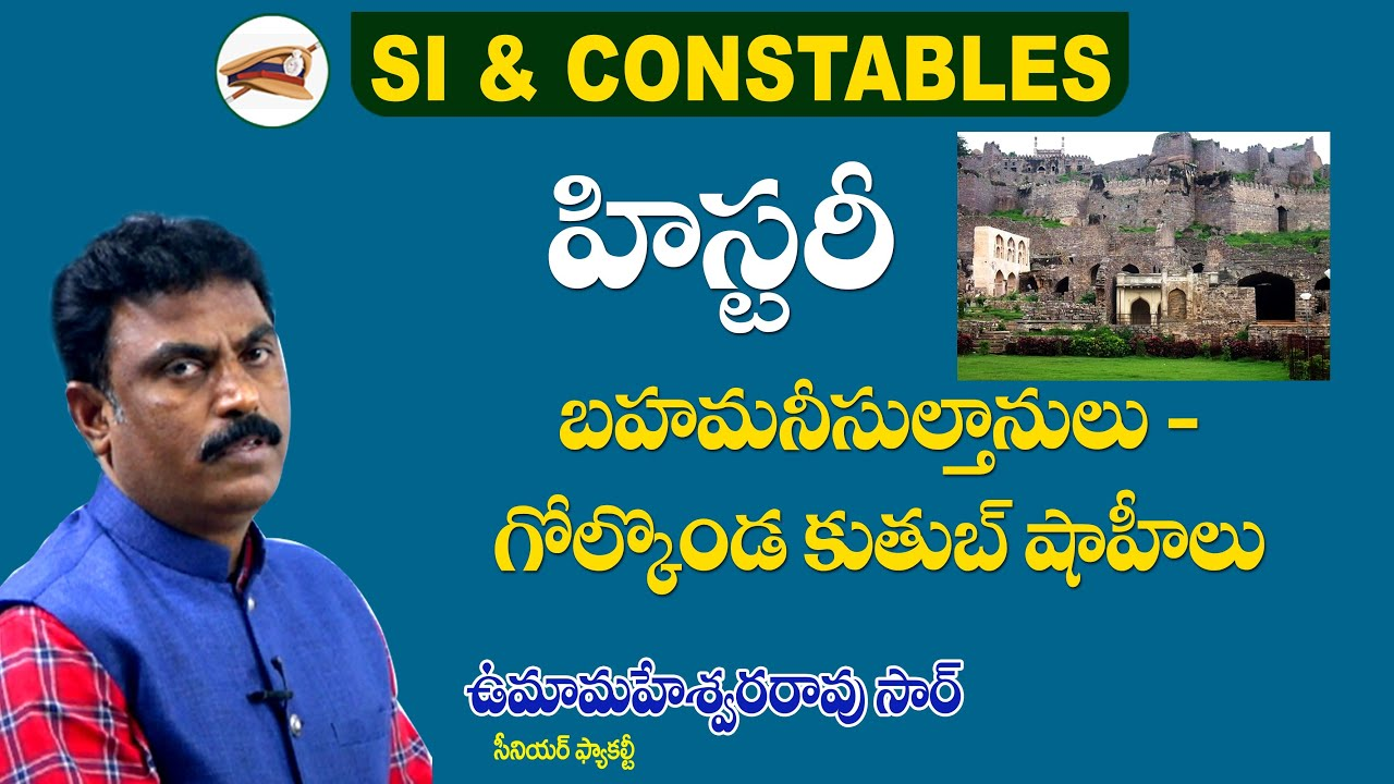 SI And Constable Indian History Classes In Telugu || Police Jobs Online Coaching