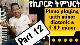 Amharic keyboard lessons part 5