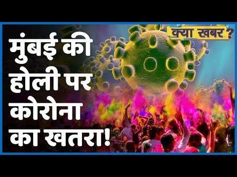 Coronavirus : Holi पर Mumbai के Juhu और Worli में होने वाला Rain Dance कैंसल। COVID-19। ABP Uncut