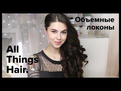 Как завить волосы: объемные локоны набок от MissAnnsh - All Things Hair