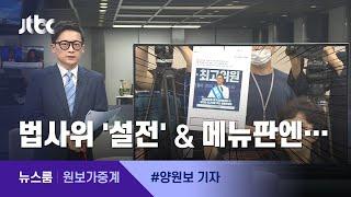 [원보가중계] ①법사위 '설전' ②한국어 메뉴판엔… / JTBC 뉴스룸