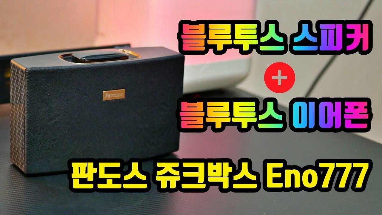 Download 블루투스 스피커와 블루투스 이어폰을 하나로 판도스 쥬크박스 Eno777
