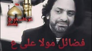 Fazail Hazrat Mola Ali by Allama Nasir Abbas - New Shia Whatsa…