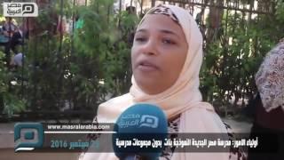 بالفيديو| مع بدء الدراسة.. شكاوى متكررة للأهالي لاختفاء مجموعات التقوية