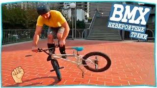 BMX - НЕВЕРОЯТНЫЕ ТРЮКИ | #1