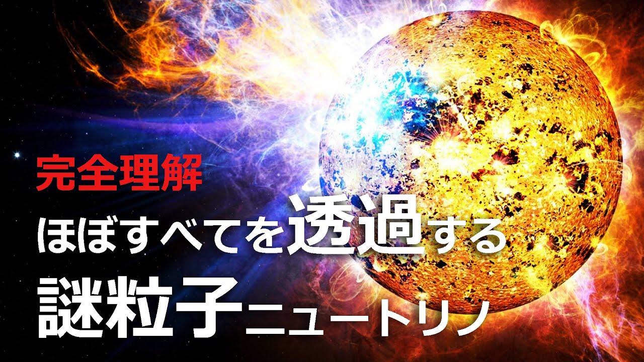 [動画最後に告知] ニュートリノの正体とは?超新星爆発を観測する唯一の手段?【日本科学情報】【宇宙】