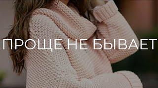 Идеальный Свитер / инструкция по вязанию / Вязание Knit Mom / мастер-класс