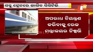Trains In India To Get CCTV In…