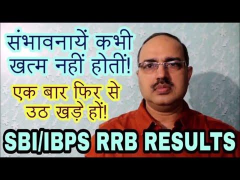 SBI-IBPS RRB Results-संभावनाएं कभी ख़त्म नहीं होतीं! Start once again!