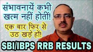 SBI-IBPS RRB PO Results-संभावनाएं कभी ख़त्म नहीं होतीं! Start once again