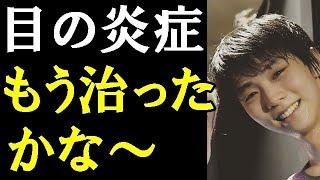 【羽生結弦】羽生くん、ウィルソン、清塚さんの3ショットキター!「羽生くん笑顔かわええ。目の炎症もう治ったかな~」#yuzuruhanyu 羽生結弦 検索動画 8