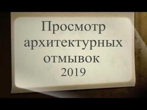 """""""Архитектурные отмывки-2019"""""""